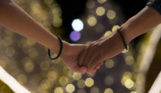 愛人を作るなら知らない人と愛人契約を結ぼう